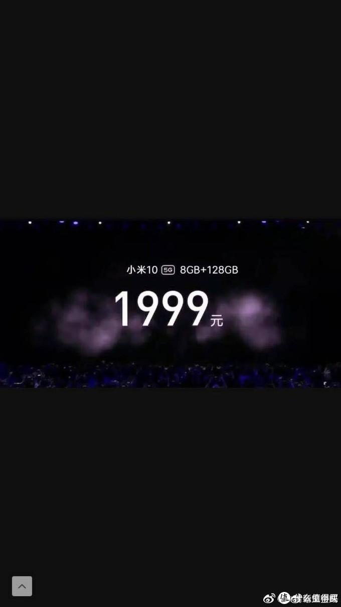 小米10正式官宣!2月13日下午首次采用纯直播的形式举行发布会!