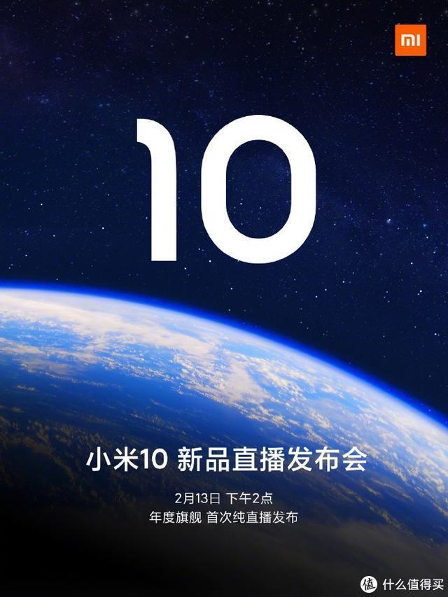 小米10系列2月13日正式发布