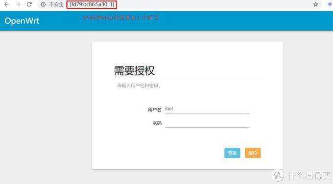 使用IPv6访问OpenWrt并进行后续设置