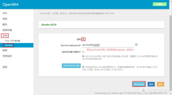 开启OpenWrt上的ZeroTier功能