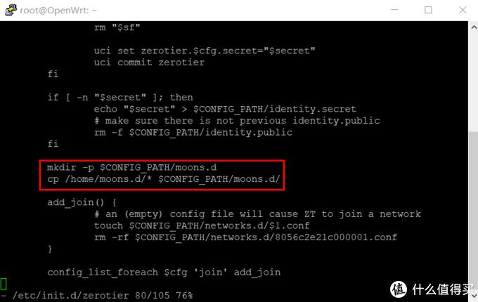 修改OpenWrt中ZeroTier的启动脚本