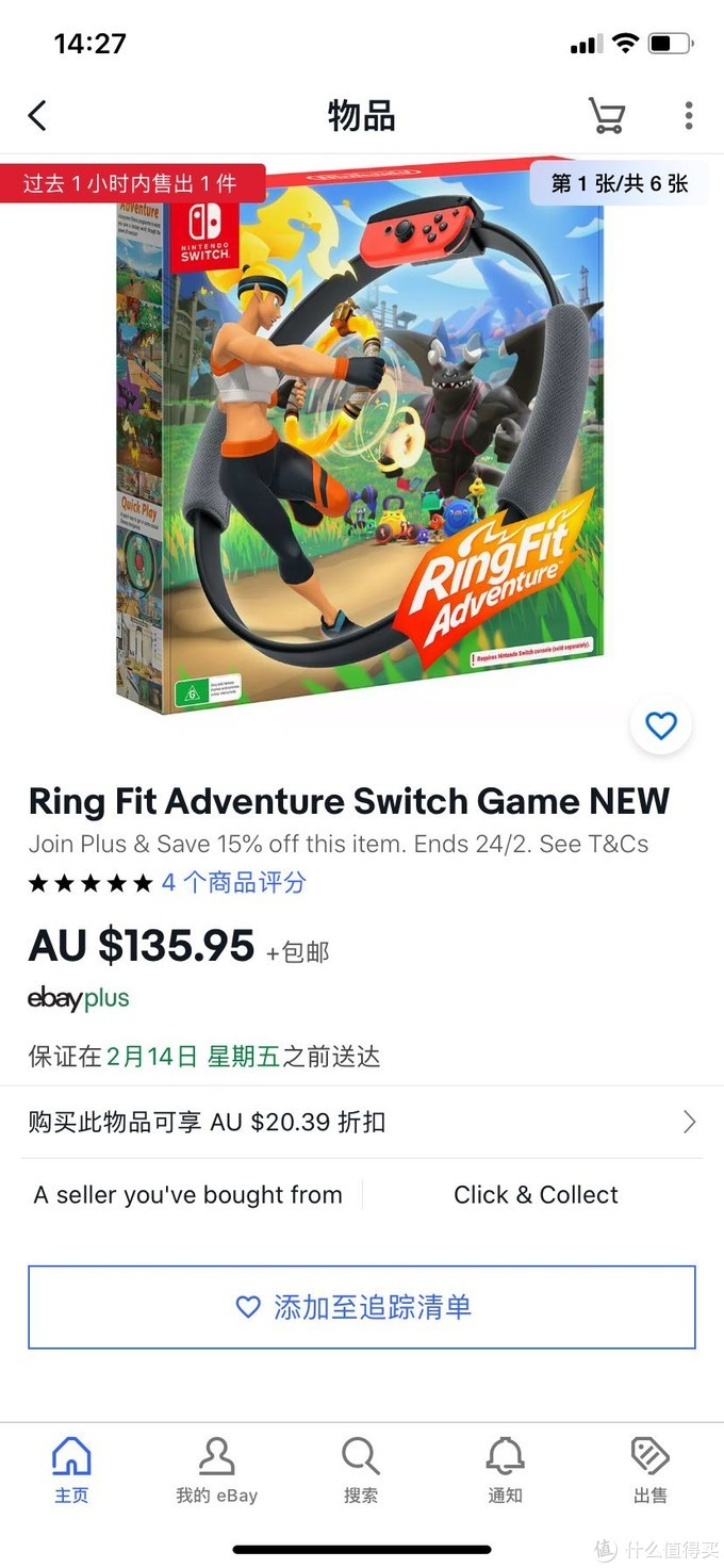 Switch健身环大冒险,澳洲ebay打折544购入,别给JS送钱,冲