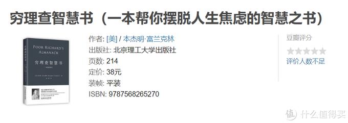 穷理查智慧书·北京理工大学出版社