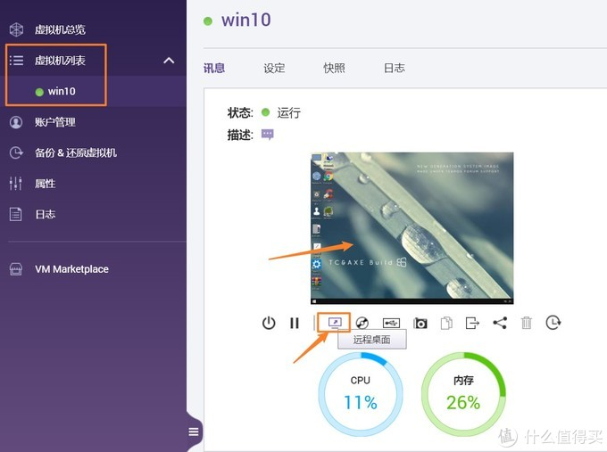QNAP进阶教程:威联通NAS 虚拟机教程 安装精简版win10、软路由、群晖NAS系统!