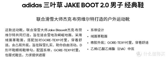 男人冬天靴子除了踢不烂还能穿啥?试试这双adidas 三叶草 JAKE BOOT 2.0