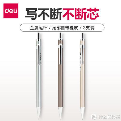 最便宜的防断自动旋转铅笔——三菱M5-450