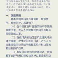 预防肺炎口罩使用指南(口罩)