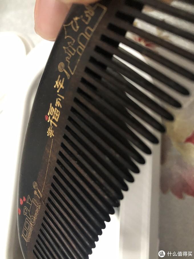 洗澡前的梳子