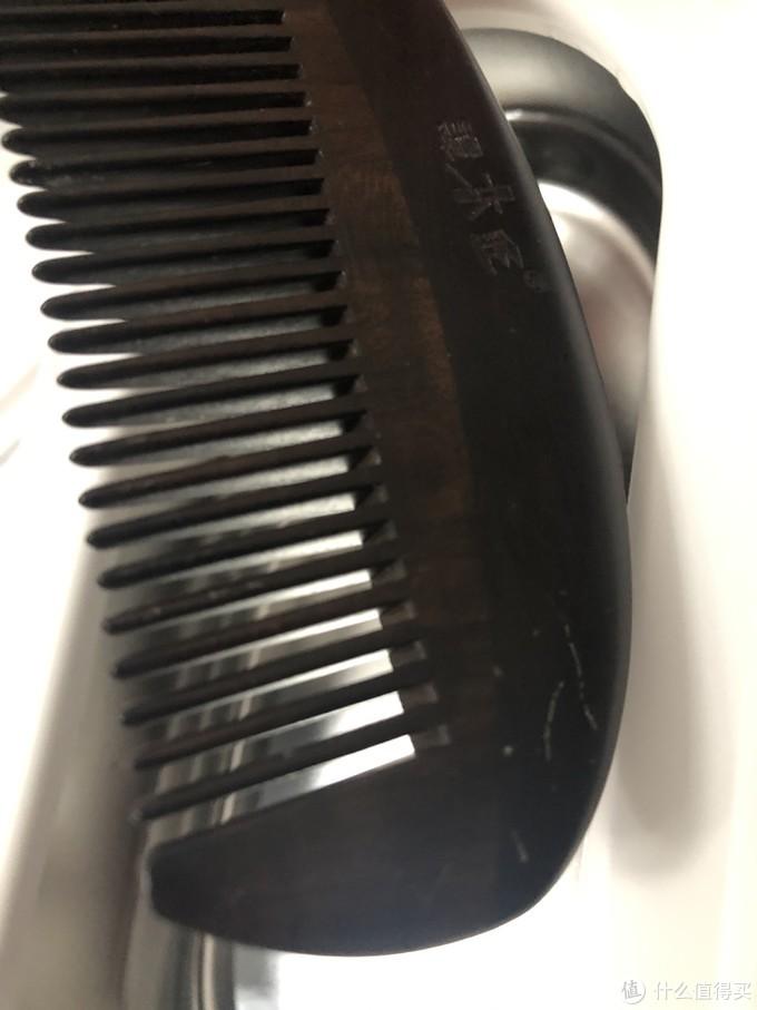 还是洗澡前的梳子