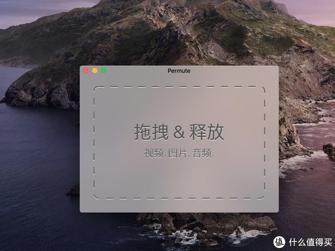 ▲ 简洁的界面,将需要转换的文件拖入窗口即可