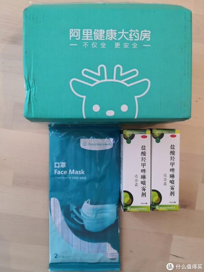 是一个很漂亮的阿里健康大药房的盒子包装