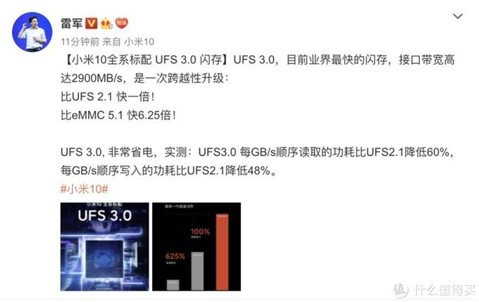 别骂了,小米10全系标配UFS3.0+WiFi6+LPDDR5,2月13日见!
