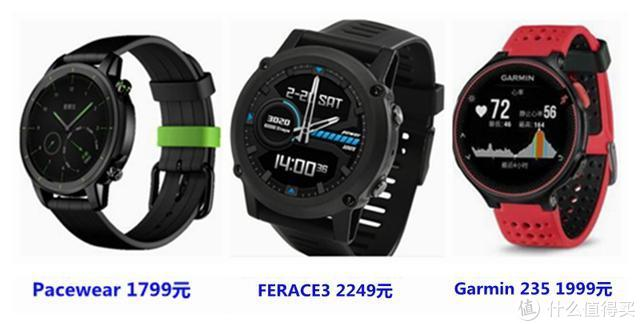 Pacewear/FERACE3/Garmin235手表三款手表,你更喜欢那一款?