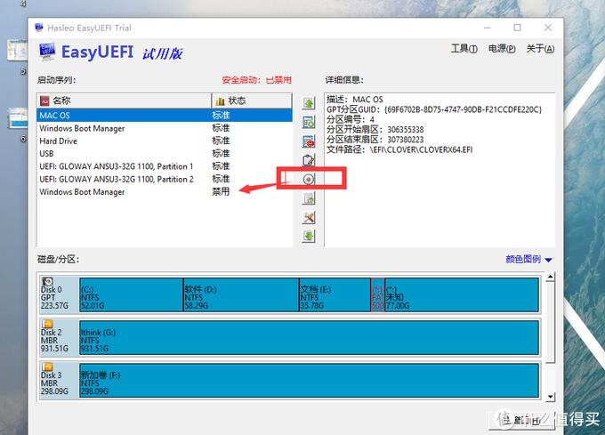 小白也能轻松安装黑苹果windows10+MacOS双系统安装体验