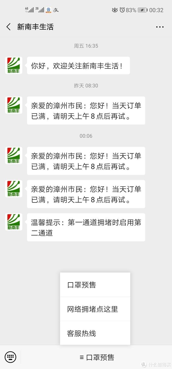 福建省漳州市口罩预约通道及步骤