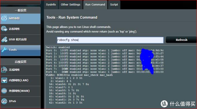 EA6200梅林固件默认VLAN配置