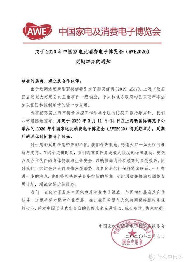 AWE2020家电博览会宣布延期举办;iQOO 3即将发布