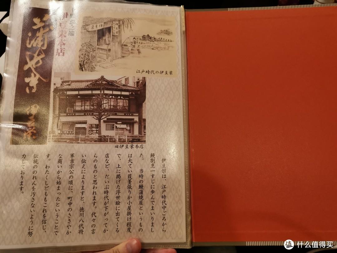 上面日语介绍其店的起源