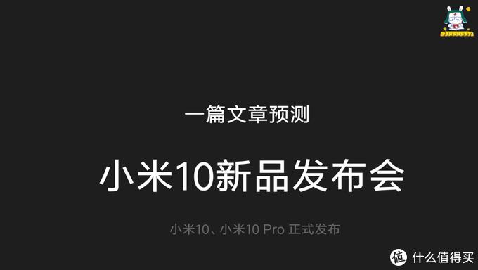 一篇文章预测小米10新品发布会
