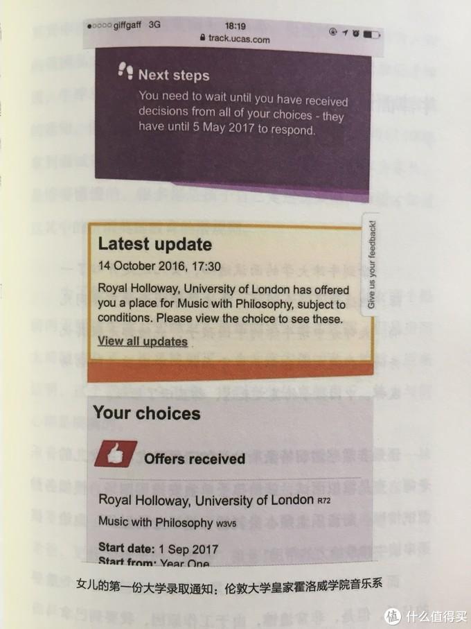 《就这样,一路宠你到牛津》插图,录取通知