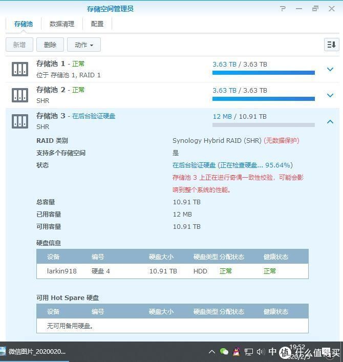 海淘WD 12TB 硬盘开箱,以及群晖NAS硬盘更换