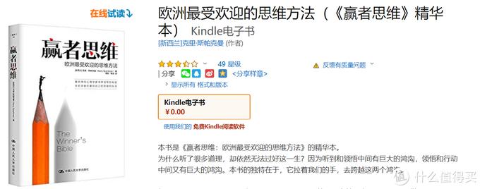 欧洲最受欢迎的思维方法·中国人民大学出版社