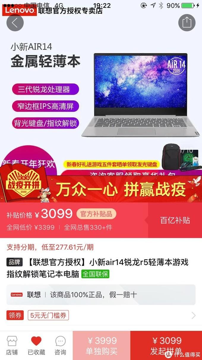 小新air14,magicbook2019,价格一样,该怎么选???