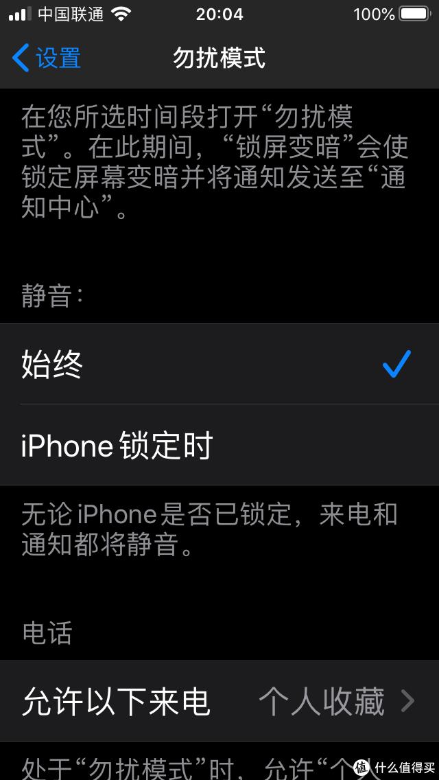 iPhone使用技巧-进入自己的世界不被打扰