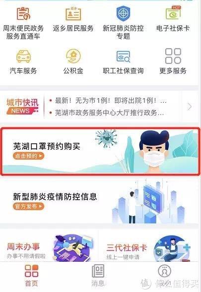 安徽芜湖线上预约口罩