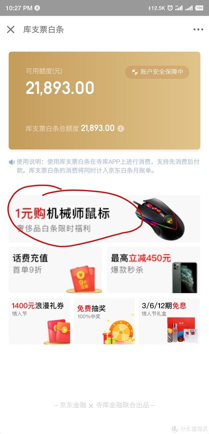 京东金融1元购,99元商品任意选