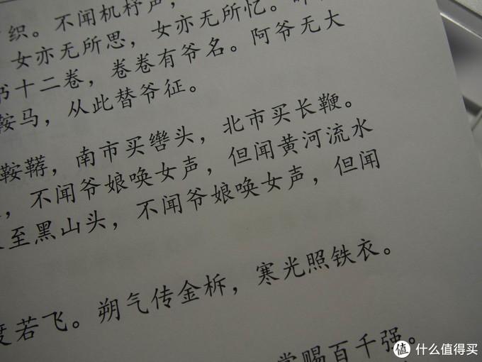 我的文档本来是这样的,通过本地计算机在word里面打印出来就是正常的。照片拍得不好,实际打印的质量还是可以的,清晰无比。