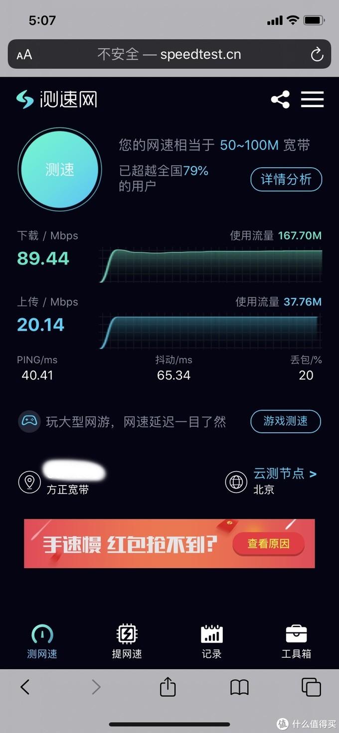 ▲ A2配置好后有89M带宽的速度
