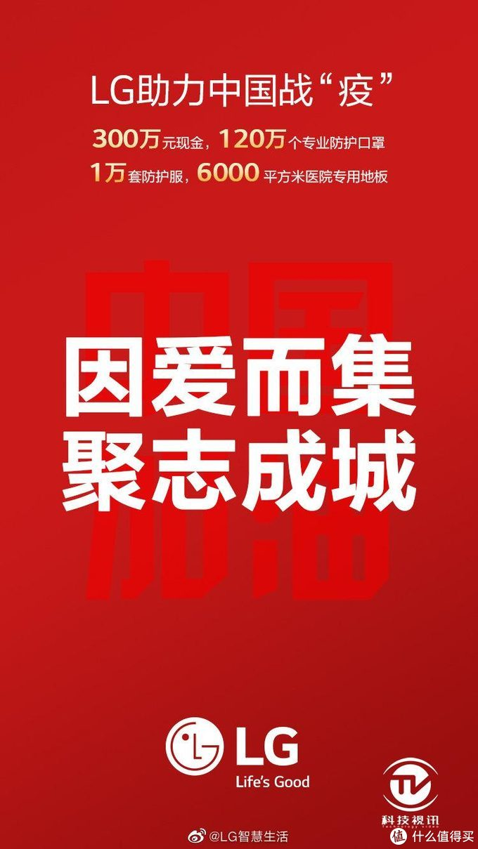 LG集团多家子公司向中国捐献紧急救援物资