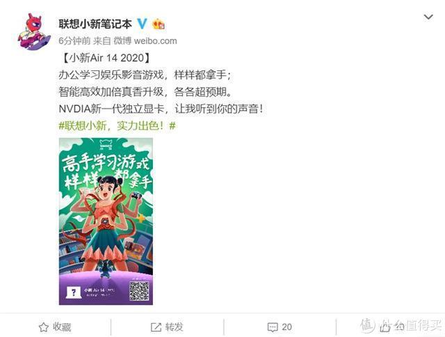 """联想小新Air 14 2020公布;LG变卖北京""""双塔""""总部大楼"""