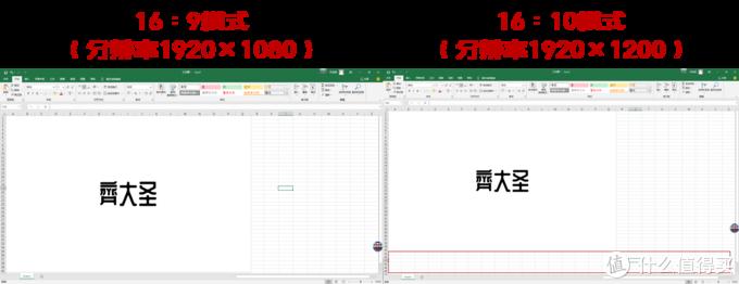 我的桌面改造计划:你还在用16:9吗,行家都用16:10啦