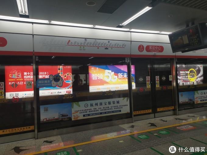 体验下杭州的地铁