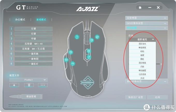 当数码君打算更换其他鼠标光效时,BUG出现了!