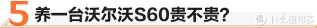 家族设计/环保标杆 全新沃尔沃S60值不值