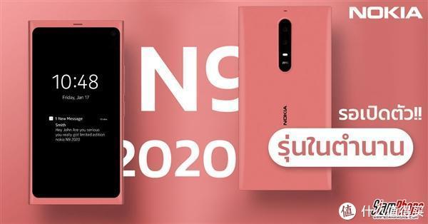 诺基亚N9复刻版或将发布;小米MIUI11疫情雷达功能上线