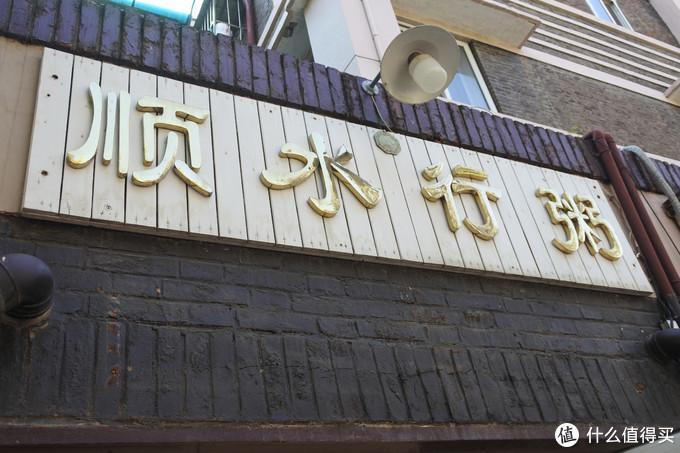 天津的万国风情之四:五大道