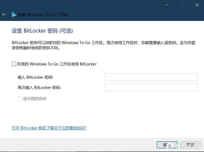 BitLocker加密选项