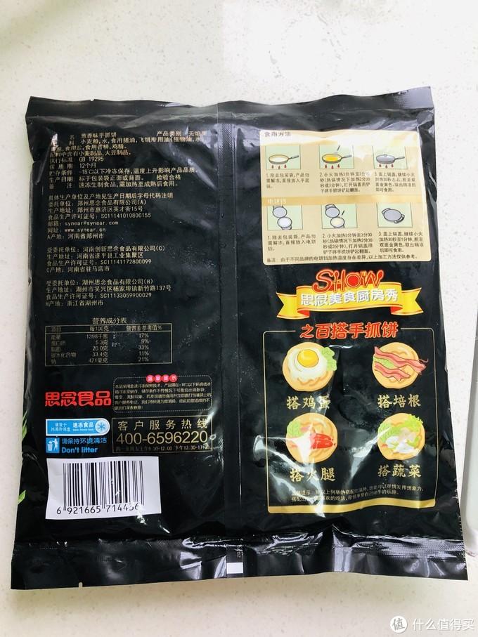 葱香四溢但是含油略多的速食——思念牌葱香味手抓饼(450克,5片装)