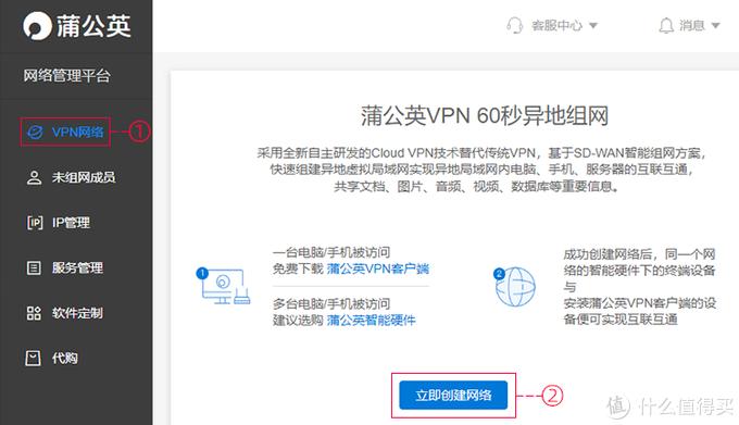 疫情下发现的神器:蒲公英VPN帮助我异地办公