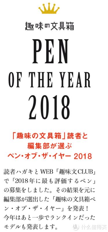 2018年日本人最爱的十大钢笔与十大人气新品钢笔