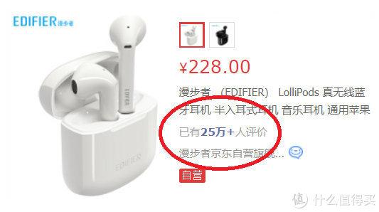 漫步者Lollipods真无线蓝牙耳机体验:性价比超群的国货良品