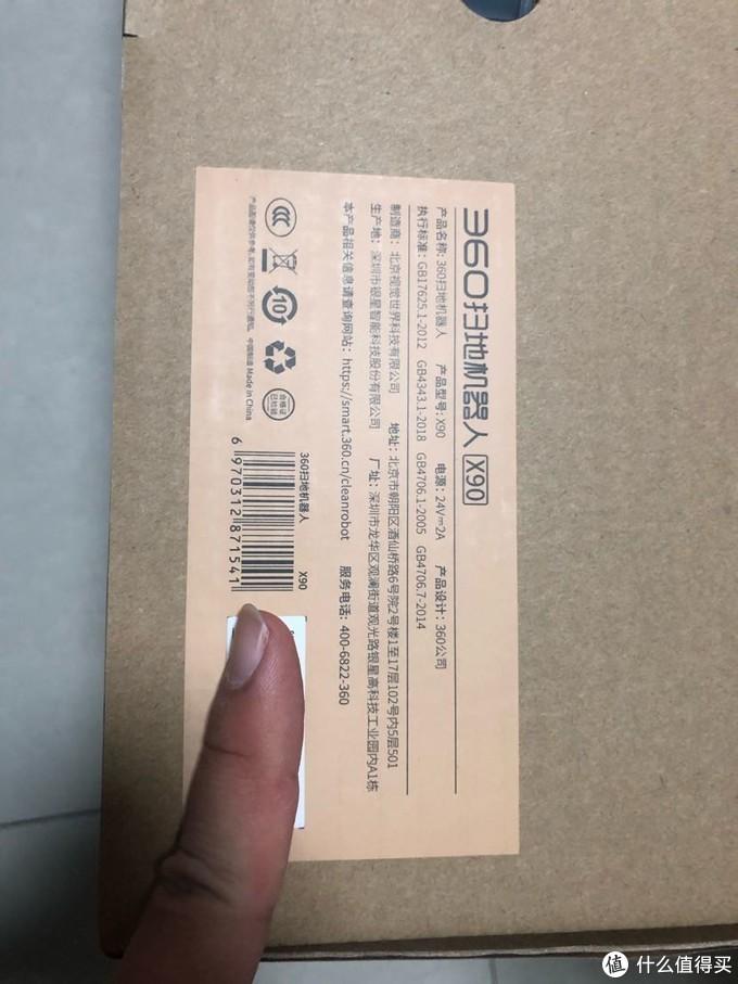 360 X90简单开箱