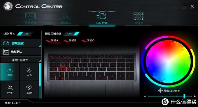 键盘灯光调节