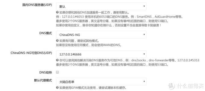 如何正确使用smartdns搭配adguardhome, 优选dns并去除广告