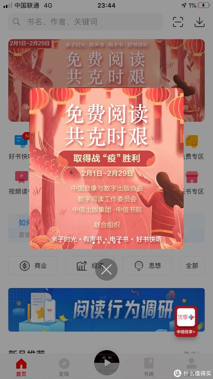 中信书院app疫情期间免费阅读