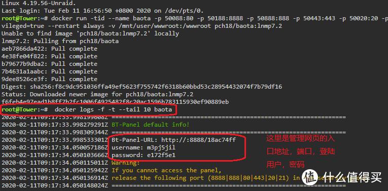 出现管理网页的端口,用户名,密码